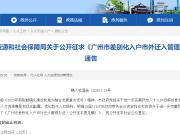 重磅!广州这7个区大专就能落户!有了房票可以买哪里?