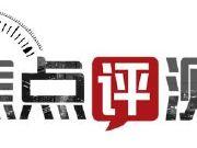 西山燕庐PK电建金地华宸 哪个更值得买?