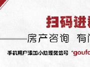 京西教育资源再提升 禧悦学府小户型将开卖