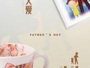 中粮·京西祥云6月16日父亲节活动邀你来