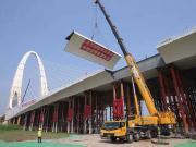 北京新首钢大桥今日贯通9月底正式通车