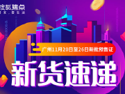 广州12月18日至24日新批预售证