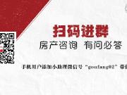 京投发展锦悦府三居纯新房 首付只需80万