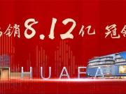 华发·中央公园|首开劲销8.12亿,冠领房山!