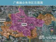 广州佛山融合先导区初定,范围涉及荔湾9条街道!