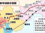 京沈高铁明年3月完成铺设,壹·亮马周边迎交通升级