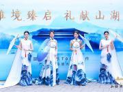 中国铁建·山语澜廷产品发布,雅境院墅产品让青龙湖再上京城热搜