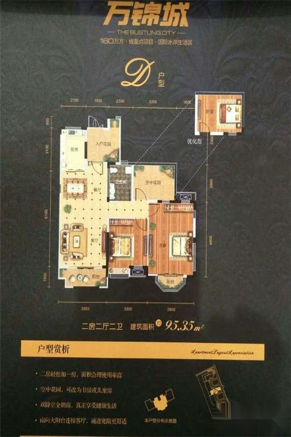 万锦城二期户型图d