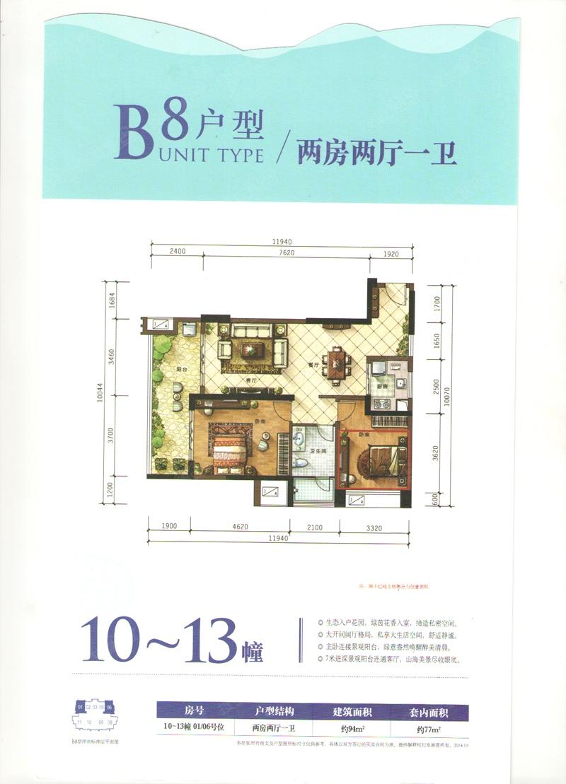 雅居乐山海间公寓b8_雅居乐山海间户型图-三亚搜狐
