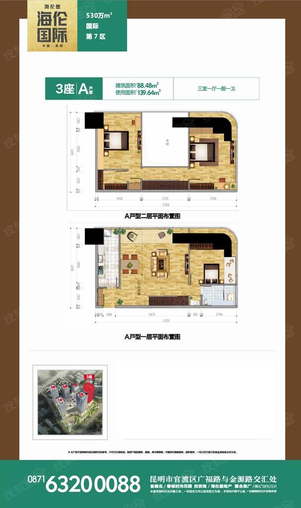 海伦国际7区3座loft公寓a_海伦国际户型图-昆明搜狐