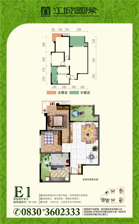 美和·江城国际户型图