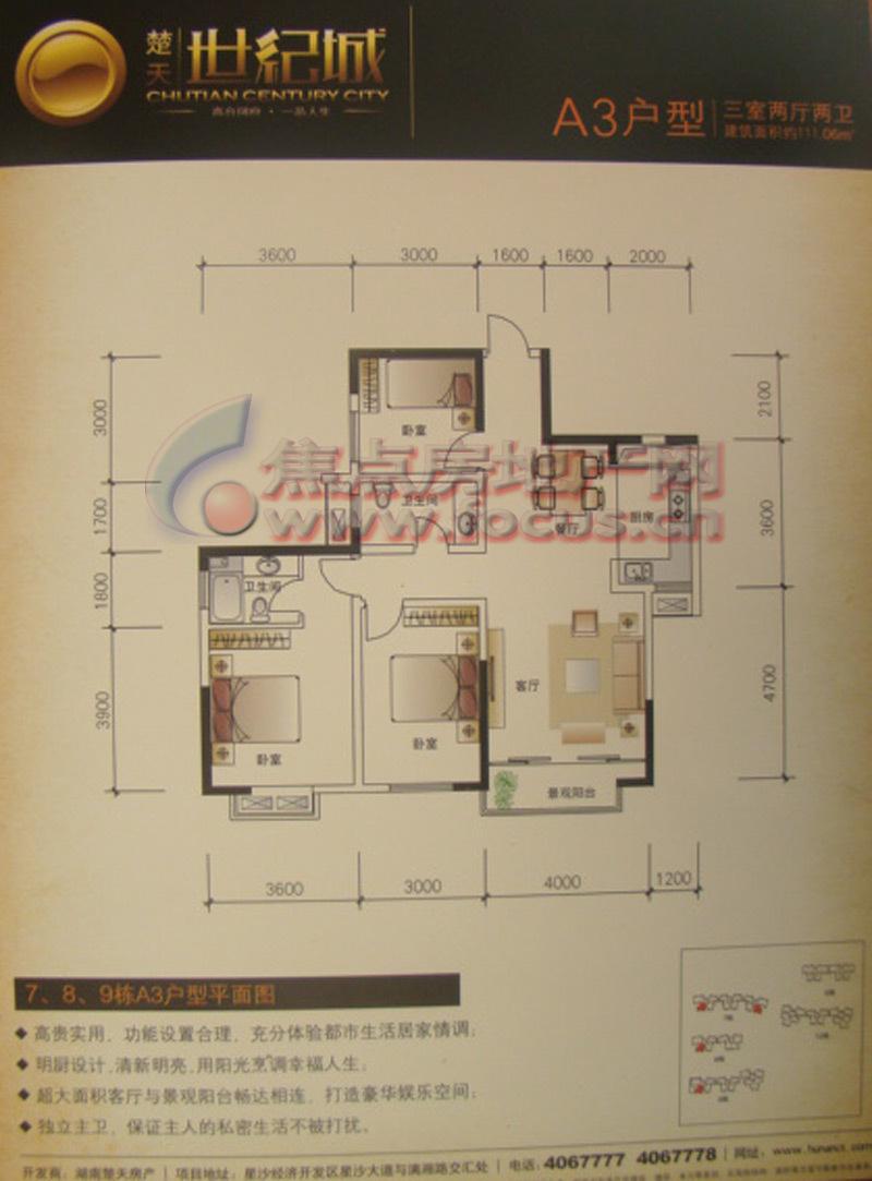 楚天世纪城a3三房两厅两卫111.06平米户型