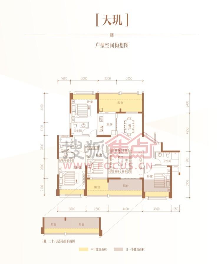 榕江天御2期2栋b单元 天玑 户型空间构想图 4室2厅3卫