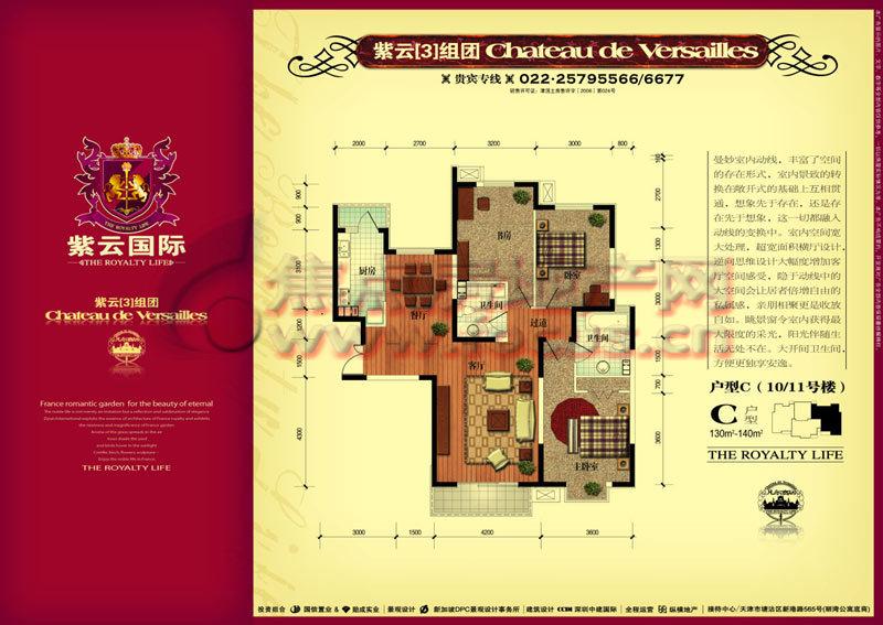 紫云国际c2户型10/11号楼二室二厅二卫130-140平方米