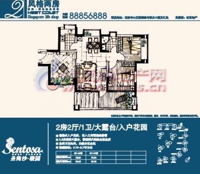 圣淘沙骏园(二期)2室2厅1卫_圣淘沙骏园户型图-深圳