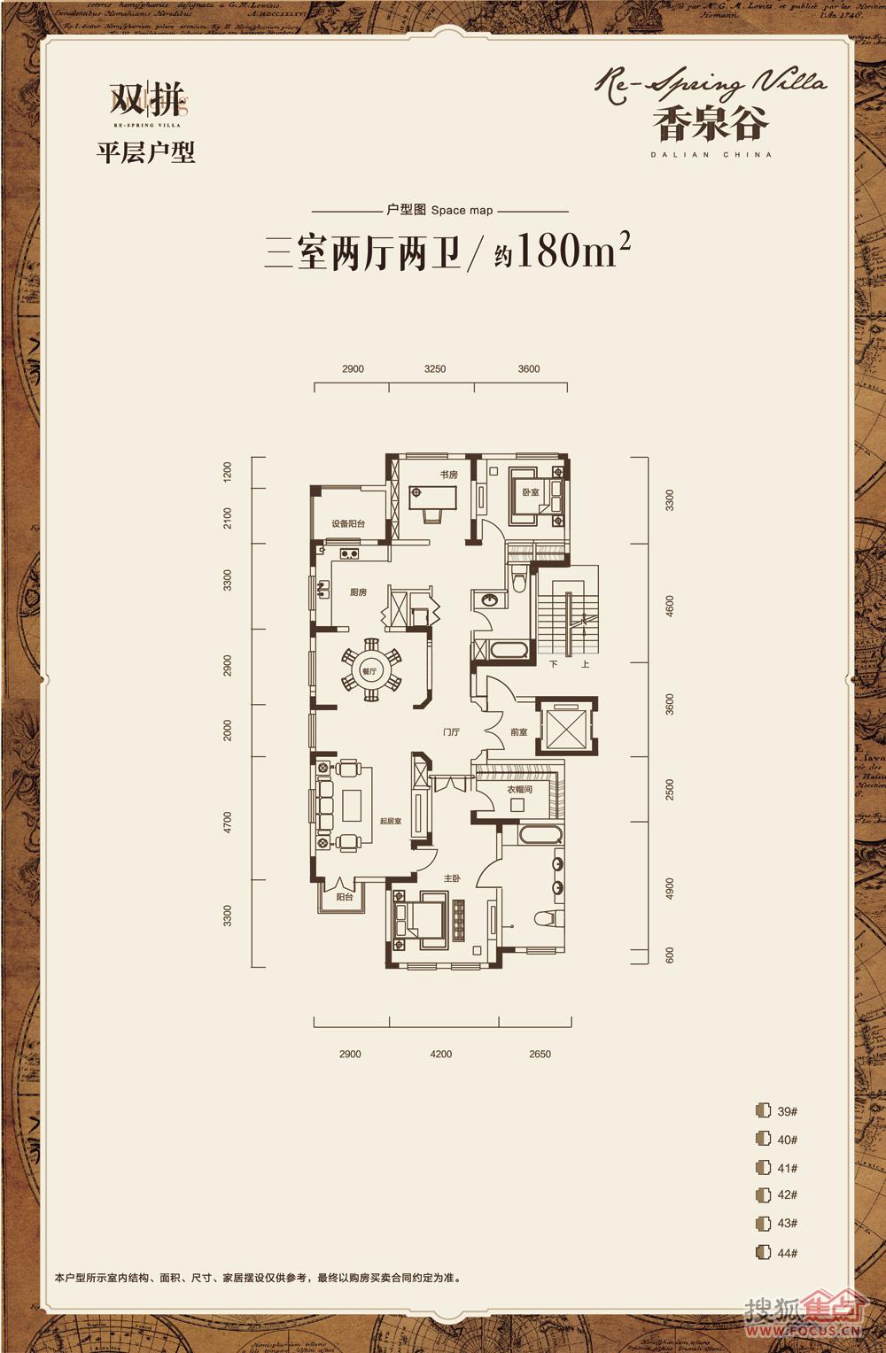 冠信香泉谷双拼平层三室两厅两卫180㎡户型图片