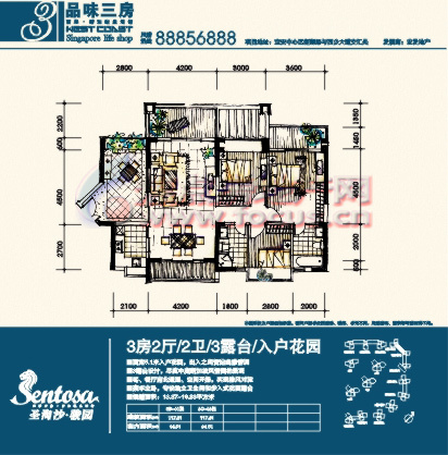 圣淘沙骏园(二期)3室2厅2卫_圣淘沙骏园户型图-深圳