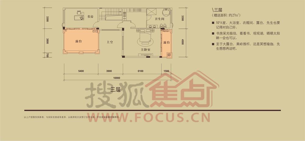 光耀城别墅p3户型四房三厅五卫310平方米三层