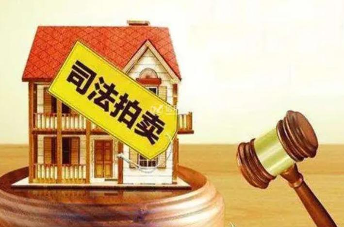 """广州房产:""""法拍房""""能买吗?"""