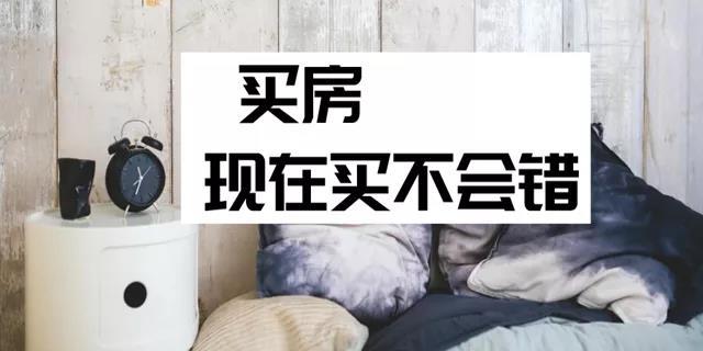 黄冈房产:买房不怕早,别等全款变首付,首付变定金。