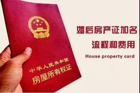 大同房产:详解房产证上加名字办理费用的三种情况