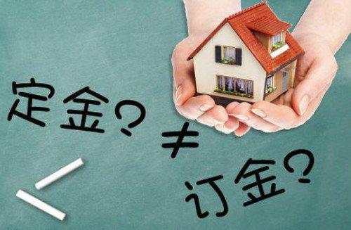 大同房产:买房时要交的定金、订金、意向金你明白吗?