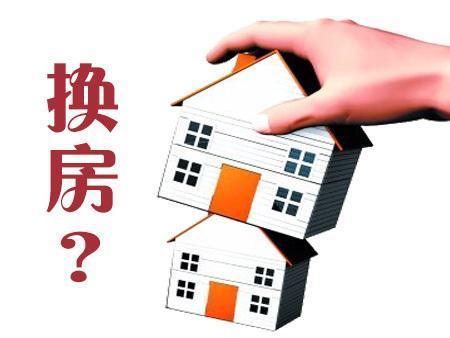 大同房产:换房时需要考虑哪些问题?免得今后后悔
