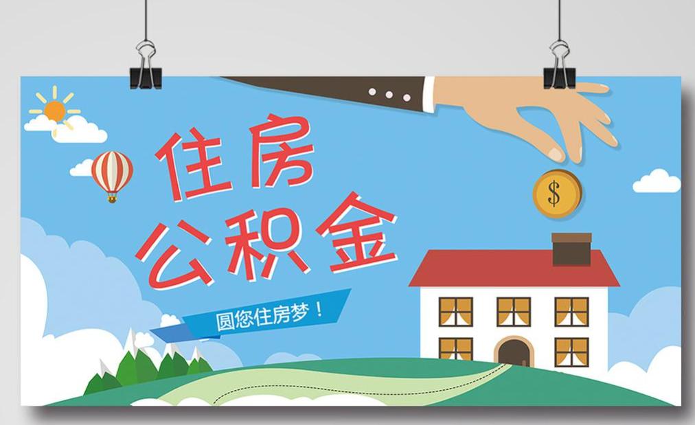 广州房产:购买车位、商铺,可以使用公积金贷款吗?