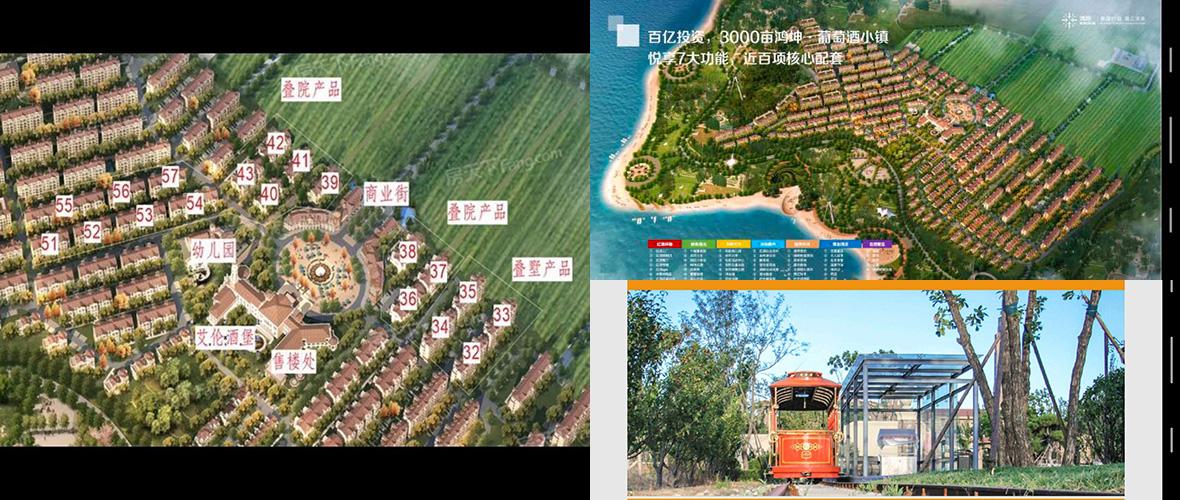 怀来房产:特惠鸿坤葡萄酒小镇悦山湖78m²洋房36万/套
