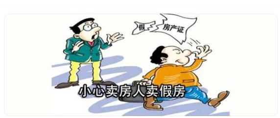 广州房产:买二手房要注意什么?