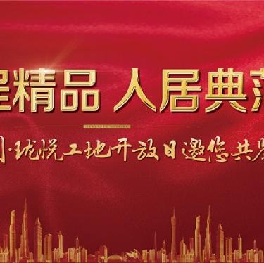 碧桂园·珑悦直播封面