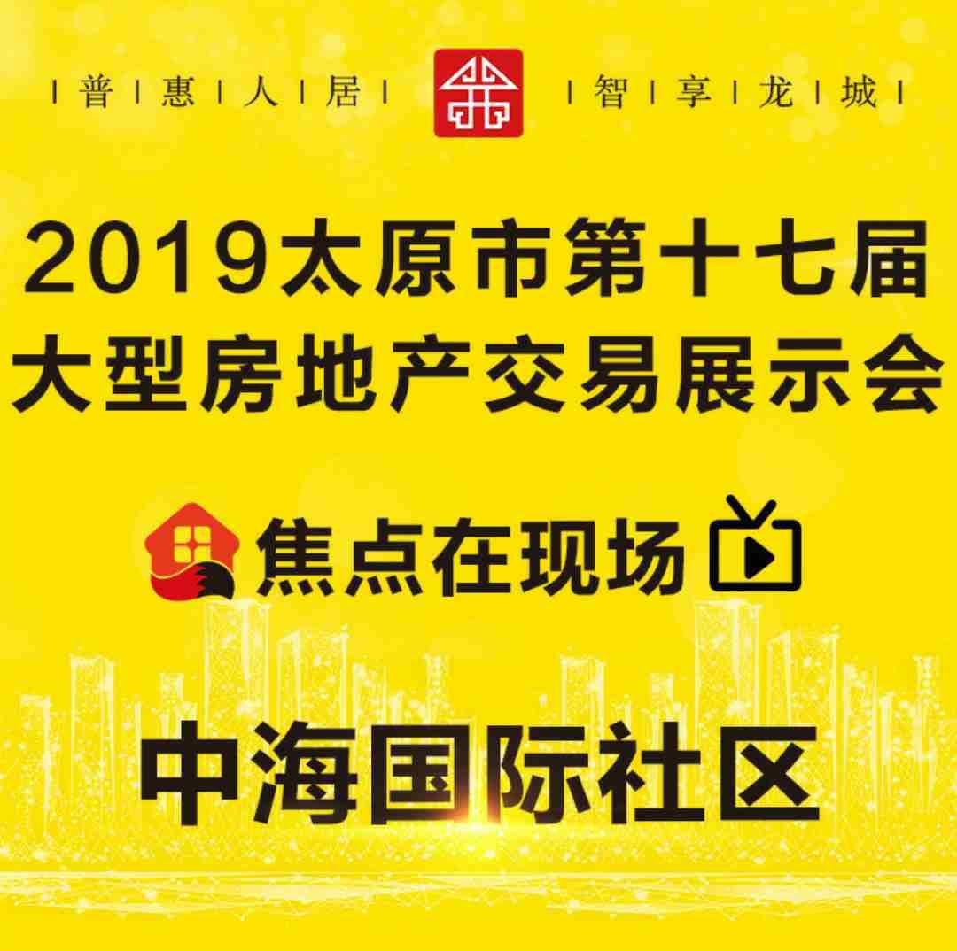 中海国际社区直播封面