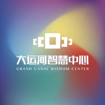 大运河智慧中心直播封面
