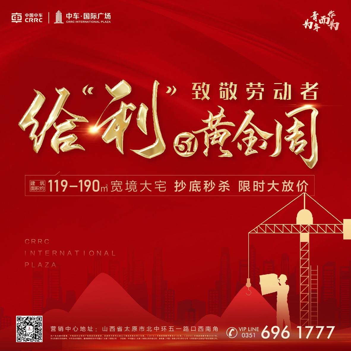 中车国际广场直播封面