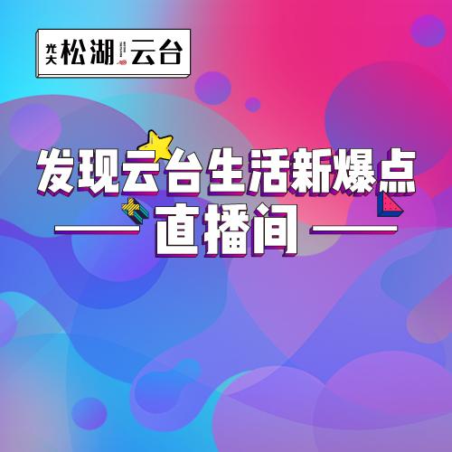 光大松湖云台直播封面