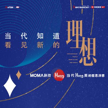 通州万国城MOMA直播封面