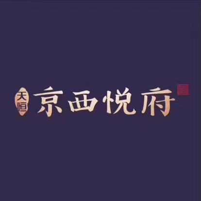 天恒京西悦府直播封面