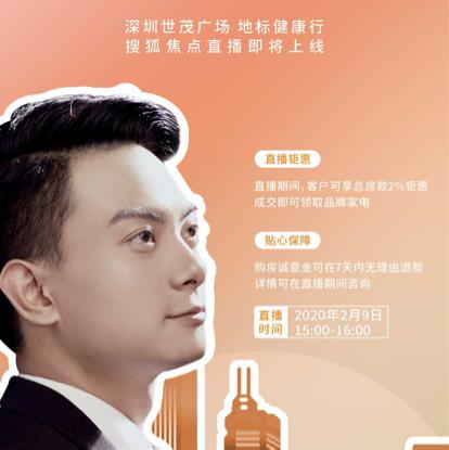 深圳世茂广场直播封面