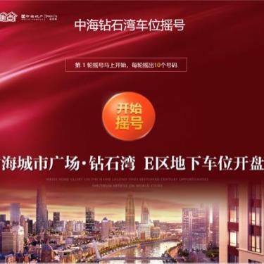 中海城市广场钻石湾直播封面