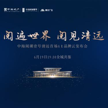 中海阅湖壹号直播封面