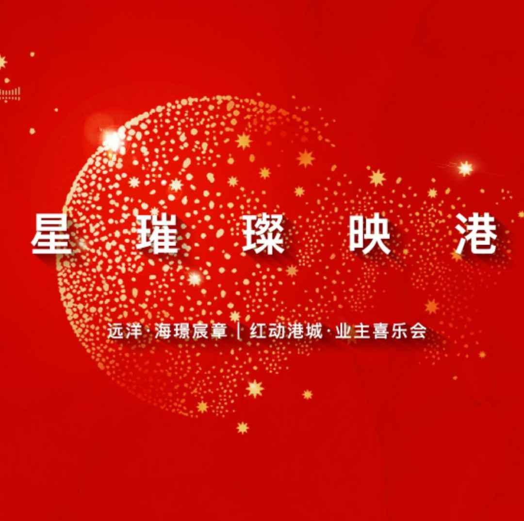 秦皇岛远洋·海璟宸章直播封面