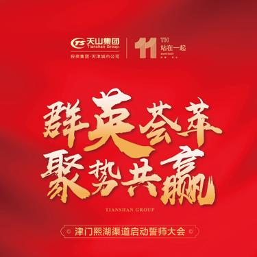 津门熙湖直播封面