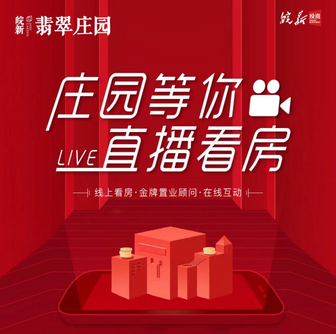 皖新翡翠庄园直播封面