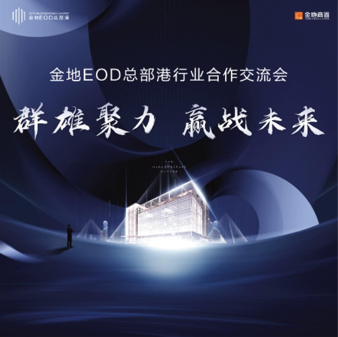 金地EOD总部港直播封面