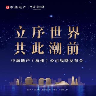 中海钱江湾直播封面