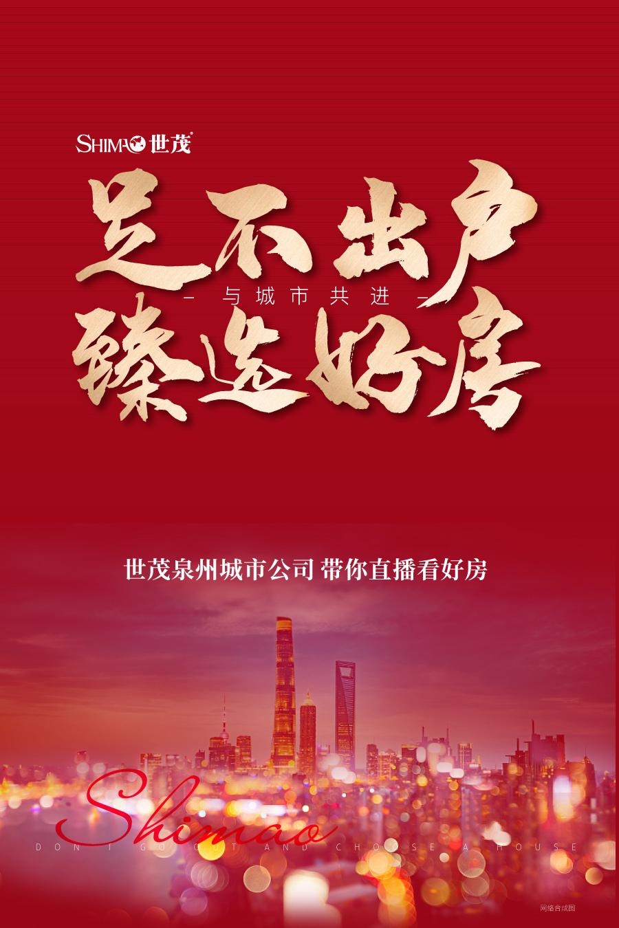 晋江云城直播封面