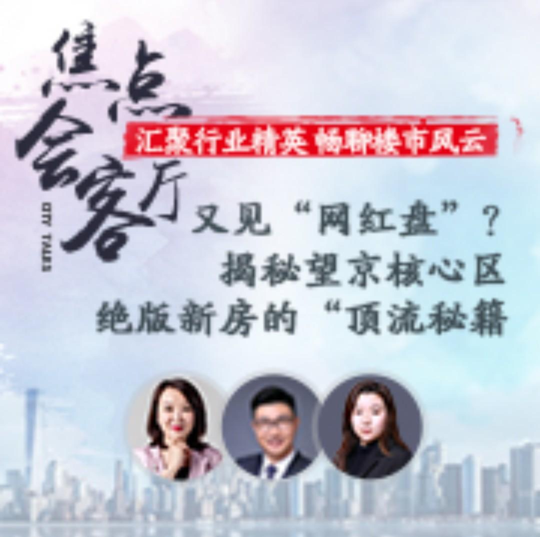 华樾北京直播封面