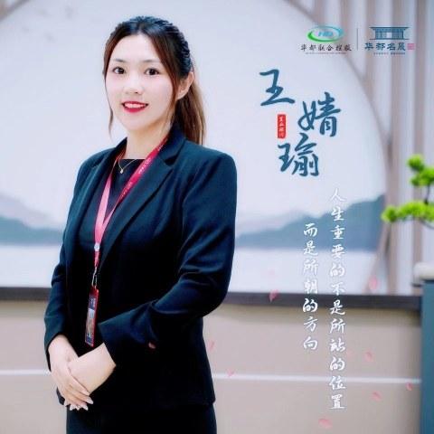 华都名晟王婧瑜