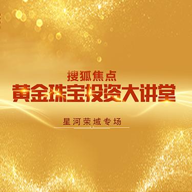 惠州星河荣域直播封面
