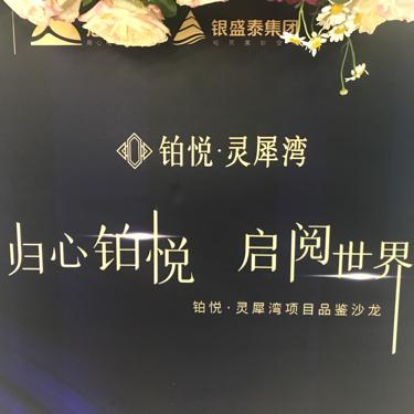 铂悦灵犀湾直播封面